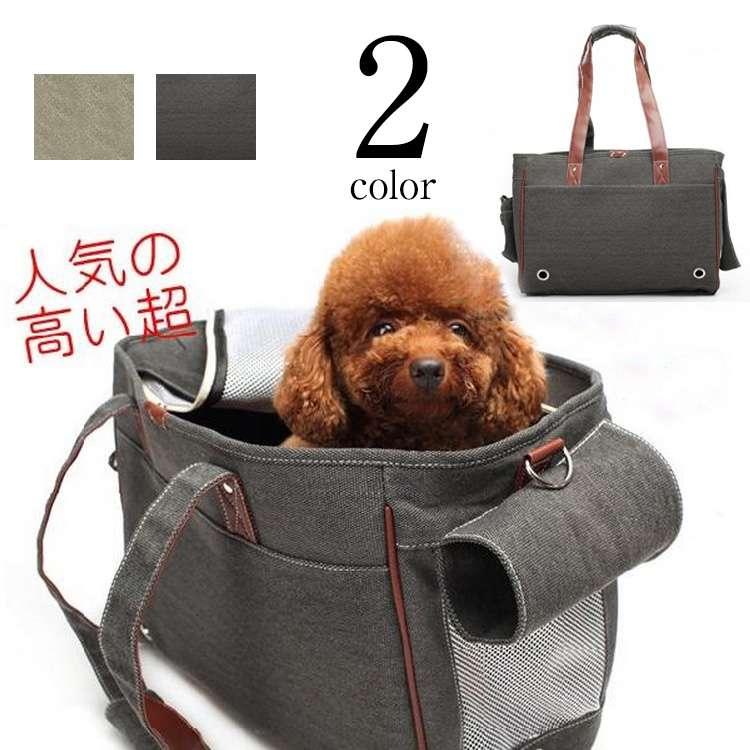 犬 キャリーバッグ ペット キャリーバック キャリーケース トートバッグ 小型犬・中型犬 アウタドア carry bag チワワ・トイプードル用 鞄 カバン