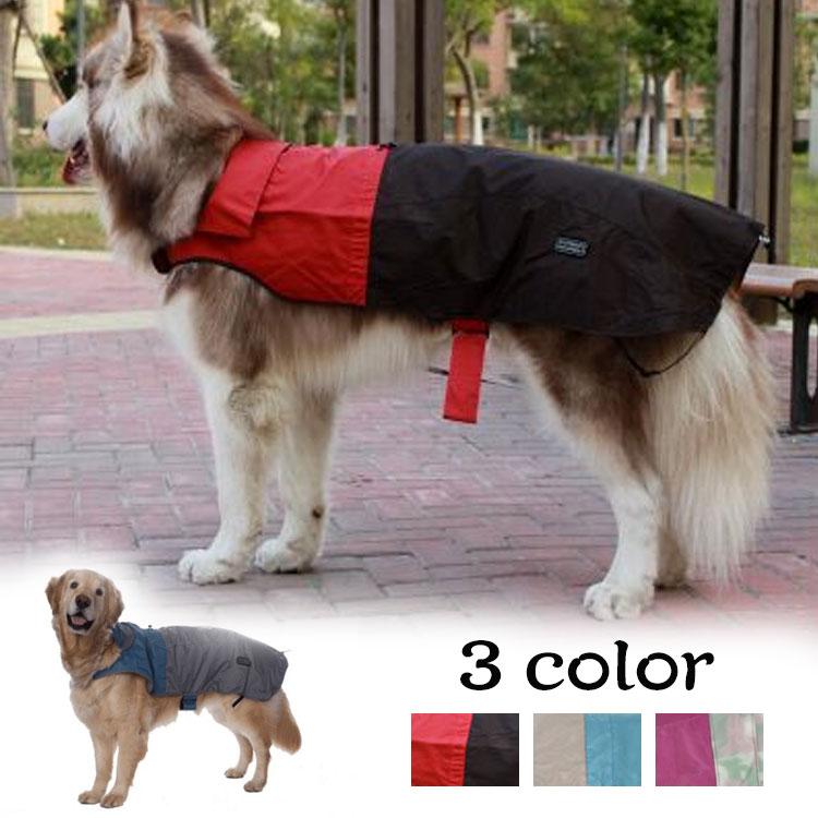 大型犬・巨型犬 3色 犬用レインコート レインカバー 雨着 愛犬服  ドッグ用品 ドッグウェア