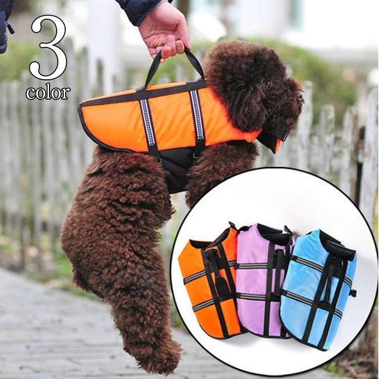 【小型犬・中型犬用】ペット ライフジャケット 海・川・水遊びに犬のライフジャケット ペット服 水遊び・介護・歩行補助用 アウトドア