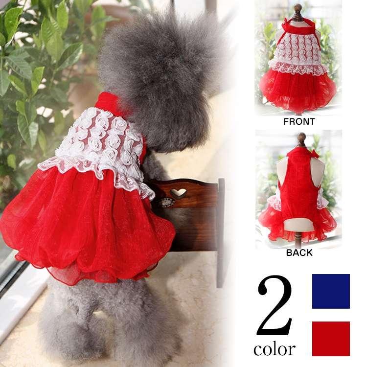 ウェディング ドレス 犬 ワンピース ペット服 フリルとレース ドッグウェア クリスマス コスチューム いぬ スカート