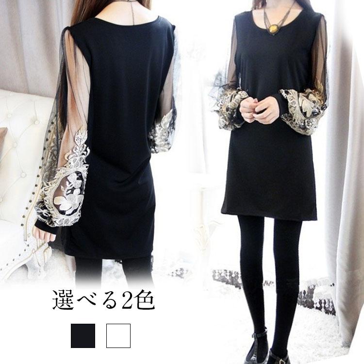 長袖ワンピース 刺繍入り 無地 大きいサイズ 韓国風 レディースファッション インナーシャツ 長袖 ロング丈 メッシュ