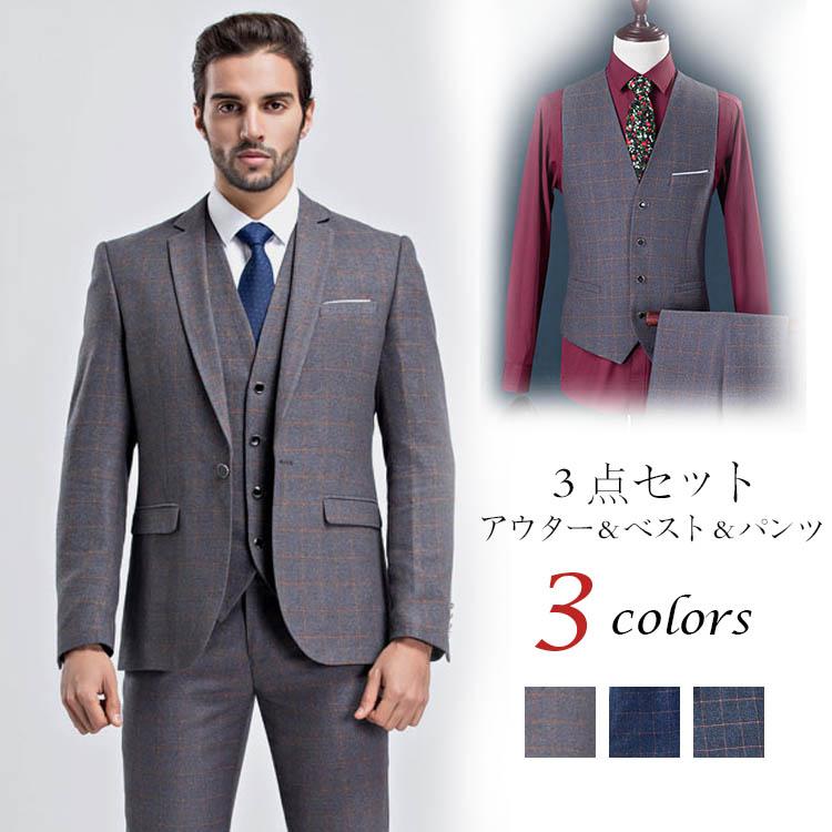 スーツ 三点セット スリム フォーマル 結婚式 チェック柄 大きいサイズ メンズファション ベスト&アウター&長パンツセット ビジネス