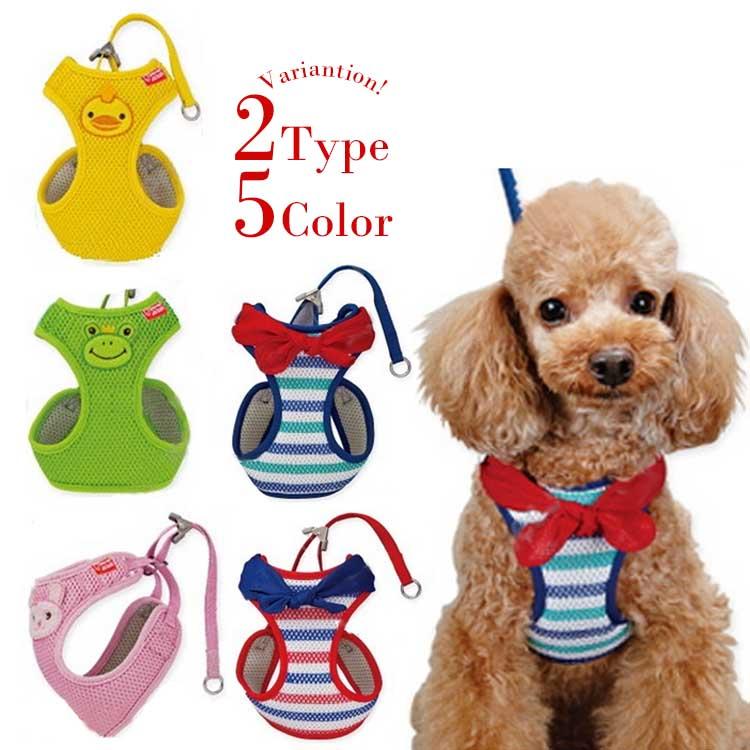 【小型犬用】5色 マリンメッシュ ハーネス・リードセット マリンボーダー 胸あて式ソフト 犬 ハーネス 首輪 dog ペットグッズ チワワ、ヨークシャーテリ、トイプードル