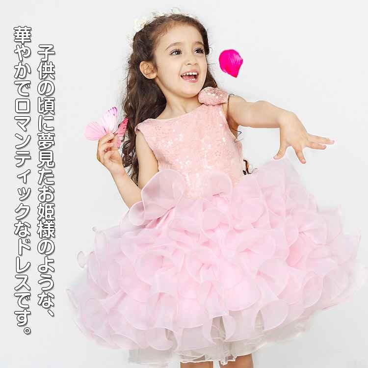 ff45eb351efac スパンコール 女の子ドレス 子供服 フォーマル キッズ 結婚式 発表会 フラワーガール キッズ ドレス キッズ