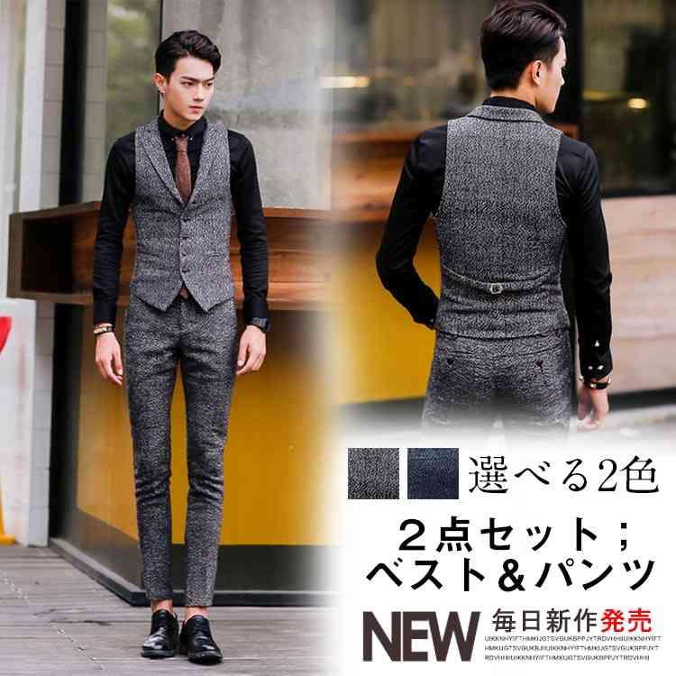 上下セット 無地 ベスト&長パンツ スーツ ジレセット スリム 韓国ファション メンズ 紳士服 フォーマル 結婚式 ウェディング アウター